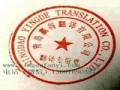 青岛理工大学附近翻译公司小村庄翻译