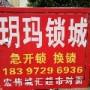 郴州安仁24小时开锁修锁换锁 全程上门安装