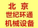 北京世纪环通机械设备有限公司