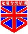 中山光明职业培训学校
