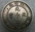 福建高价上门收购钱币银元