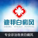 重庆迪邦白癜风医院