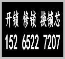 青岛益民开换锁公司