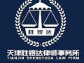 天津律师服务网