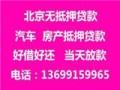 正规,北京无抵押贷款,个人信用贷款,车房抵押贷款,