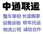 天津中通联运物流有限公司