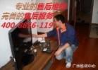 品牌电器售后服务广州维修中心