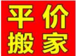 上海吊装搬家有限公司(吊装沙发床垫空调冰箱洗衣机)