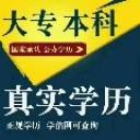 四川学历报考中心