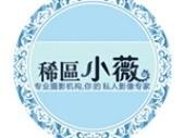 苏州稀区小薇