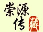 哈尔滨崇源传藏钱币礼品有限公司(崇源传藏)