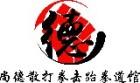 银川尚德散打拳击跆拳道馆