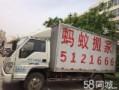 西宁城北蚂蚁搬家服务部