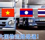 越南驻佛山国际物流
