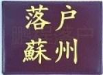 苏州落户咨询客服中心