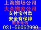 上海大众搬场搬家公司