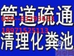 武汉东西湖疏通公司