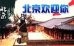 北京青年一日游散客部