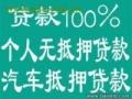 扬州个人急用钱,1-30万,手续简单,本地人都能借