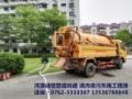 疏通厕所 清理化粪池 疏通马桶0762 3333360
