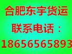 合肥东宇货运代理有限公司(东宇货运代理)