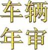 云南石安车务有限公司