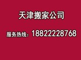 天津市天解搬家运输公司