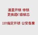 哈尔滨道里007开锁服务有限公司