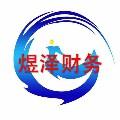 上海煜泽企业管理咨询有限公司