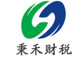 秉禾财税咨询(武汉)有限公司