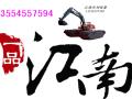 江南水陆挖掘机出租公司