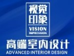 重庆视觉印象高端室内设计
