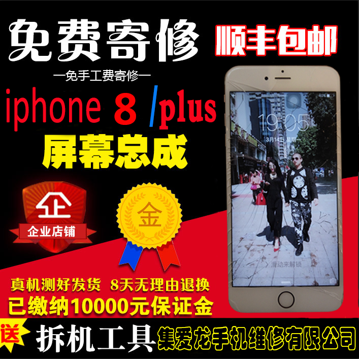广州市集爱龙手机维修有限公司