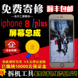 广州市集爱龙手机维修有限公司(三彩数码维修)