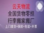 天津华海云天货运代理物流公司