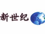 广州番禺新世纪包装材料有限公司