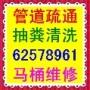 海淀区专业维修水管水龙头更换62578961