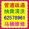 北京鸿信通达管道疏通清洗有限公司