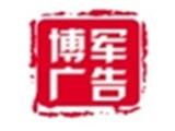 北京博军网络科技发展中心