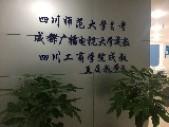 四川師范大學自考新概念教學點