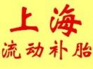 上海流动补胎|上海流动补胎电话