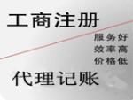莆田市荔城区忠信财务咨询有限公司