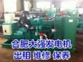 黄山专业发电机出租发电机租赁!24小时为您服务