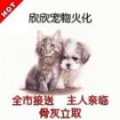 上海欣欣宠物殡葬