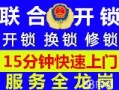 深圳联合开锁公司