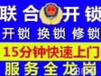 深圳联合开锁公司(龙岗开锁中心)