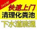 广州管道疏通工程