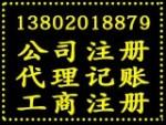 天津公司注册,执照代办