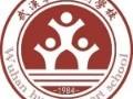 武汉华中艺术学校