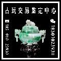 北京古玩鉴定买卖交易中心